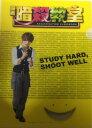 Hey! Say! JUMP・【クリアファイル】・山田涼介・・ 映画暗殺教室