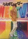 【新品】ジャニーズWEST・2019・【 クリアファイル】・中間淳太・LIVE TOUR 2019 WESTV!・・最新コンサート会場販売グッズ