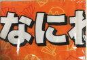 【新品】 2019 Jr祭り・【タオル】・・なにわ男子・.単独コンサート『ジャニーズJr.8・8祭り〜東京ドームから始まる〜・・最新コンサート会場販売・・