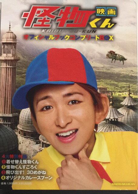 【中古】嵐(ARASHI)・ 【DVD】・大野智主演・通常盤・怪物くん・・映画画像