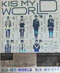 【中古】Kis-My-FT2 (キスマイ)・・【DVD】・通常盤・2015 CONCERT TOUR 『KIS-MY-WORLD』・コンサート