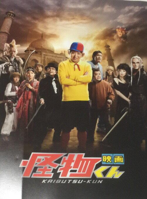 【中古】嵐・・【パンフレット】・大野智・怪物くん 映画 ・会場販売画像
