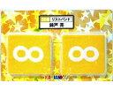 【新品】関ジャニ∞・【リストバンド】・錦戸亮☆セブンイレブンコラボ