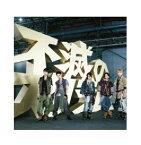 【中古】KAT-TUN 2009 ・CD/DVD シングル 「 不滅のスクラム」/初回限定盤