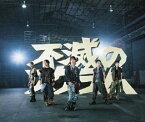 【中古】KAT-TUN 2009 ・CDシングル 「 不滅のスクラム」/通常盤
