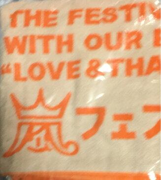 【新品】 嵐・【フード付きタオル】☆☆ アラフェス ツアーコンサート会場販売グッズ