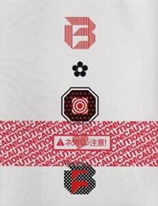 【中古】 関ジャニ∞・・【パンフレット】・・B.O.B・丸山隆平・舞台会場販売