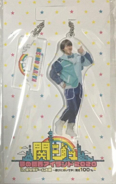 【新品】 2020 関西ジャニーズJr.(関ジュ)・・【アクリル キーホルダー】・大橋和也(なにわ男子)・関ジュ 夢の関西アイランド2020 in 京セラドーム大阪〜遊びにおいでや・最新コンサート会場販売グッズ画像
