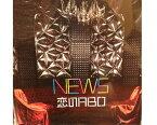 【中古】 NEWS・CD ・シングル /恋のABO【初回生産限定盤】