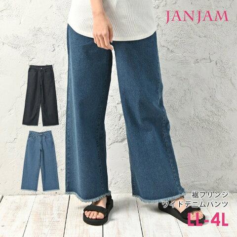 大きいサイズ レディース デニムワイドパンツ 裾フリンジ加工 10分丈 ジップフライ バギーパンツ ボトムス cotton100 LL/3L/4L ゆったりサイズ ぽっちゃり女子 プラスサイズ