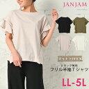 メール便対応 大きいサイズ レディース フリル袖Tシャツ 半袖 Uネック 二の腕細見え コットン100% 無地 トップス cotton100 LL-3L/4L-5L ゆったりサイズ ぽっちゃり女子 プラスサイズ