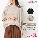 メール便対応 大きいサイズ レディース Tシャツ 6分袖 前ギャザー Vネック コットン100% 無地 トップス cotton100 LL-3L/4L-5L ゆったりサイズ ぽっちゃり女子 プラスサイズ