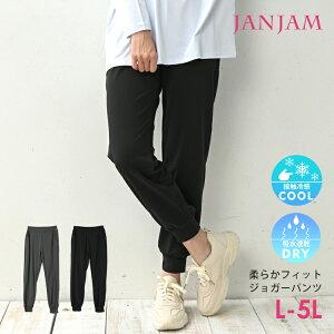 メール便対応 大きいサイズ レディース ボトムス ジョガーパンツ 10分丈 サイドポケット スポーツウェア ジムウェア フィットネス LL 3L 4L 5L ゆったりサイズ ぽっちゃり女子 プラスサイズ