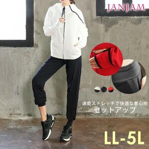 大きいサイズ レディース セットアップ パーカー ジョガーパンツ 長袖 スポーツウェア ジムウェア トレーニングウェア フィットネス LL 3L 4L 5L ゆったりサイズ ぽっちゃり女子 プラスサイズ