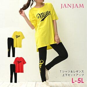 大きいサイズ レディース セットアップ Tシャツ レギンスパンツ 5分袖 10分丈 ロゴプリント スポーツウェア ジムウェア フィットネス LL 3L 4L 5L ゆったりサイズ ぽっちゃり女子 プラスサイズ
