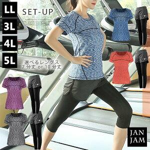 大きいサイズ レディース セットアップ Tシャツ 半袖 ショートパンツ付きレギンス スポーツウェア ジムウェア フィットネス LL 3L 4L 5L ゆったりサイズ ぽっちゃり女子 プラスサイズ