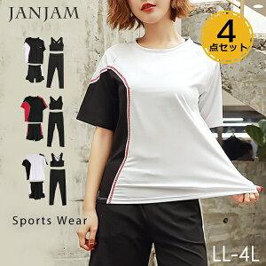 大きいサイズ レディース トレーニングウェア4点セット 半袖Tシャツ ブラトップ ショートパンツ 10分丈レギンス スポーツウェア ジム フィットネス LL 3L 4L ゆったりサイズ ぽっちゃり女子 プラスサイズ