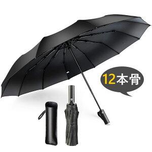 2点セット 折りたたみ傘 ワンタッチ 自動開閉 大きい 頑丈な12本骨 メンズ 耐強風 超撥水 210T高強度グラスファイバー 梅雨対策 晴雨兼用 二重構造 ビッグサイズ 傘カバー付き (ブラック)