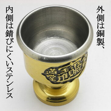 改運・銅製水盃(招財進寶)