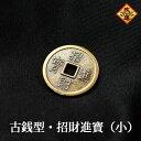 【改運】古銭型・招財進宝(小)の商品画像