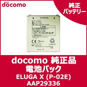 【ドコモ純正】 docomo ELUGA X (P-02E) 電池パック (P29) 【AAP…