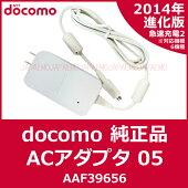 �ڥɥ�������۵�®����AC052014ǯ���˿ʲ�������®���Ŵ�2���ޥ۽���[USBmicroB]docomoAC�����ץ�05(AC05)��AAF39656��