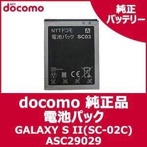 【ドコモ純正】 docomo GALAXY S II SC-02C 電池パック (SC03) …
