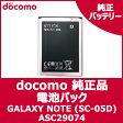 【ドコモ純正】 docomo GALAXY Note SC-05D 電池パック (SC06) 【ASC29074】【クロネコDM便送料無料!】