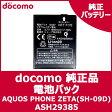 【ドコモ純正】 docomo NEXT series AQUOS PHONE ZETA SH-09D 電池パック (SH37) 【ASH29385】【クロネコDM便送料無料!】