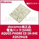 【ドコモ純正】 docomo Sharp AQUOS PHONE EX SH-04E 電池パック SH40【ASH29428】