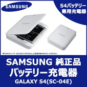 ��Samsung������docomoGalaxyS4(SC-04E)���ѥХåƥ���Ŵ�-�ѥå�������[�ڹ���]�ڥޥ饽��201307_����̵���ۡ�10P06jul13��