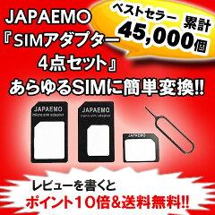 【45,000個突破!】JAPAEMO製 SIM変換アダプター 4点セット(標準・マイクロ・ナノ用)simカード foma auICカード USIMカード