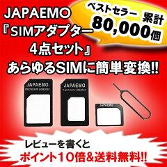 【レビューを書いてメール便送料無料(簡易包装)】ナノ sim/マイクロ sim/SIM カード/docomo s...