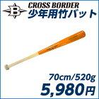 【野球】CROSSBORDER/クロスボーダー少年用竹バット70cm/520g平均(硬式/軟式)◎トレーニング用バット◎ショートバット【バッティング技術向上の必需品】