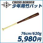 【野球】CROSSBORDER/クロスボーダー少年用竹バット76cm/620g平均(硬式/軟式)◎トレーニング◎ショートバット【バッティング技術向上の必需品】