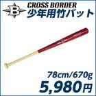 【野球】CROSSBORDER/クロスボーダー少年用竹バット78cm/670g平均(硬式/軟式)◎トレーニング【バッティング技術向上の必需品】