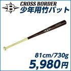 【野球】CROSSBORDER/クロスボーダー少年用竹バット81cm/730g平均(硬式/軟式)◎トレーニング用バット【バッティング技術向上の必需品】