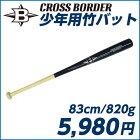【野球】CROSSBORDER/クロスボーダー少年用竹バット83cm/820g平均(硬式/軟式)◎トレーニング用バット【バッティング技術向上の必需品】