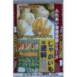 【送料無料】11-26 あかぎ園芸 ジャガイモの肥料 10kg 2袋【生活雑貨館】