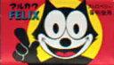 【キャッシュレス5%還元】★まとめ買い★ 丸川フィリックスガム ×55個【イージャパンモール】