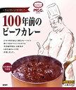 100年前の神戸オリエンタルホテルで供されていたビーフカレーを再現しました。栄養成分表示(1...