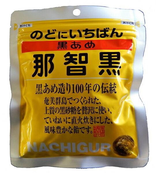 【送料無料】那智黒ノドにいちばん黒飴120g ×10個【イージャパンモール】