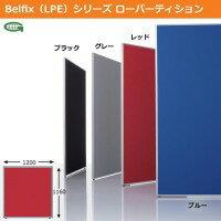 SEIKOFAMILY(生興)Belfix(LPE)シリーズローパーティション高さ1160mm幅1200mm(1枚)LPE-1112グレー(GR)62818