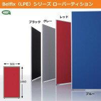 SEIKOFAMILY(生興)Belfix(LPE)シリーズローパーティション高さ1860mm幅900mm(1枚)LPE-1809レッド(RE)62848