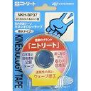 ニトムズ ニトリート キネシオロジーテープNKH-BP37(37mm)【イージャパンモール】