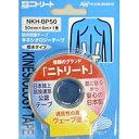 ニトムズ ニトリート キネシオロジーテープNKH-BP50(50mm)【イージャパンモール】