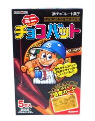 三立製菓 ミニチョコバット 5本【イージャパンモール】