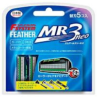 フェザー安全剃刀 エフシステム替刃MR3ネオ5コ入 ×1...