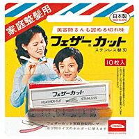 フェザー安全剃刀 家庭整髪用カット替刃10枚入 ×288...
