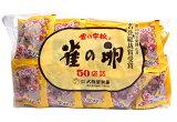 ★まとめ買い★ 大阪屋製菓 雀の玉子 20g ×50個【イージャパンモール】